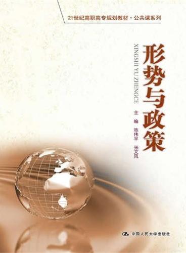形势与政策(21世纪高职高专规划教材·公共课系列)