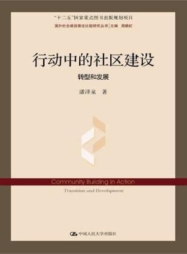 行动中的社区建设:转型和发展(国外社会建设理论比较研究丛书)