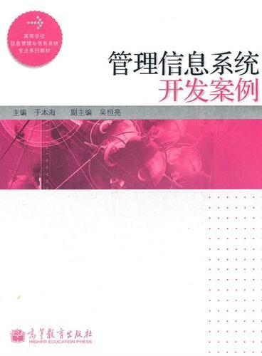 管理信息系统开发案例(高等学校信息管理与信息系统专业系列教材)