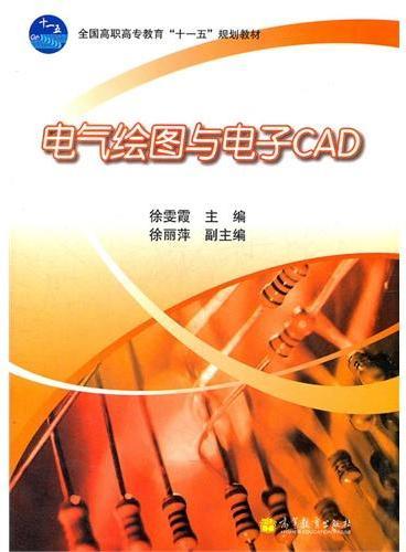 电气绘图与电子CAD(全国高职高专教育十一五规划教材)