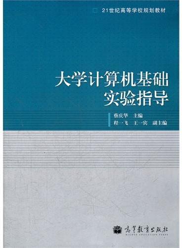 大学计算机基础实验指导(21世纪高等学校规划教材)