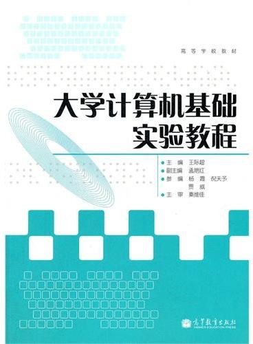 大学计算机基础实验教程(高等学校教材)