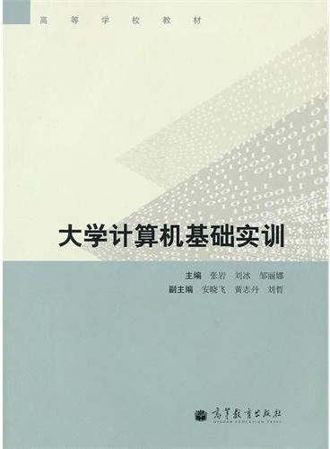 大学计算机基础实训(高等学校教材)