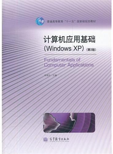 计算机应用基础(第2版Windows XP普通高等教育十一五国家级规划教材)
