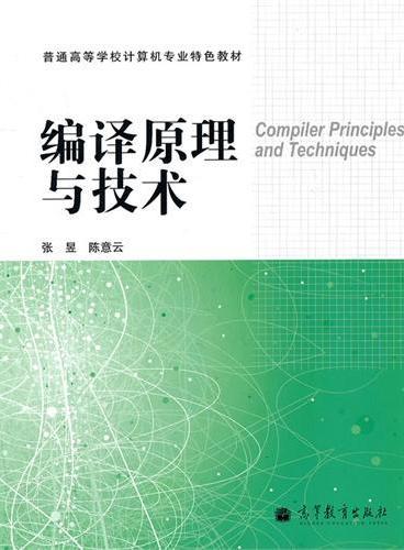 编译原理与技术(普通高等学校计算机专业特色教材)
