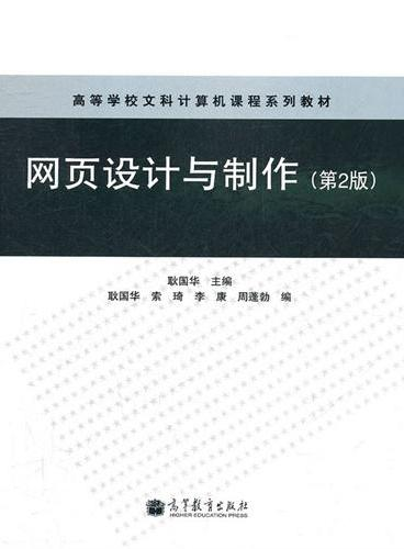 网页设计与制作(第2版高等学校文科计算机课程系列教材)