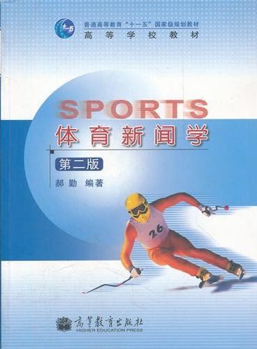 体育新闻学(第2版高等学校教材)