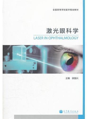 激光眼科学(全国高等学校医学规划教材)