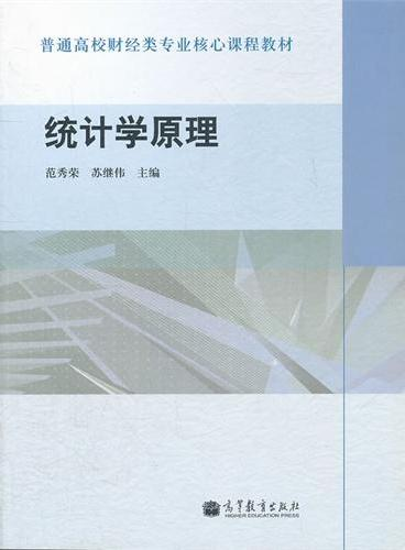 统计学原理(普通高校财经类专业核心课程教材)