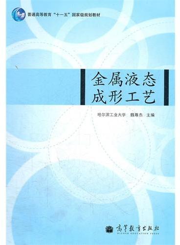 金属液态成形工艺(普通高等教育十一五国家级规划教材)