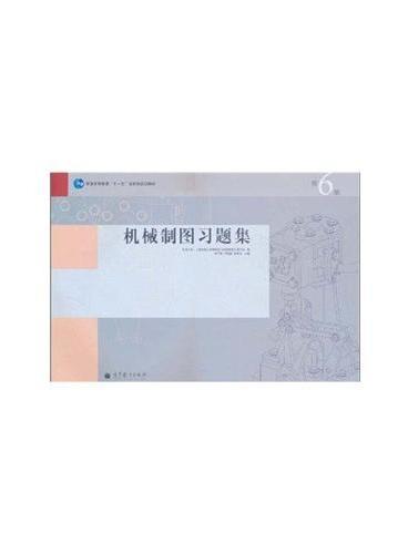 机械制图习题集(第6版普通高等教育十一五国家级规划教材)