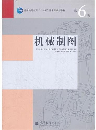 机械制图(第6版普通高等教育十一五国家级规划教材)