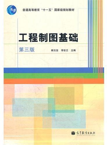 工程制图基础(第3版普通高等教育十一五国家级规划教材)