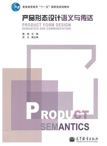 产品形态设计语义与传达(普通高等教育十一五国家级规划教材)