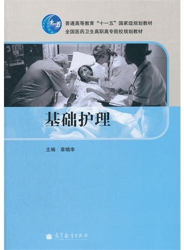 基础护理(全国医药卫生高职高专院校规划教材)