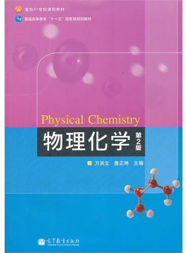 物理化学(第2版普通高等教育十一五国家级规划教材)