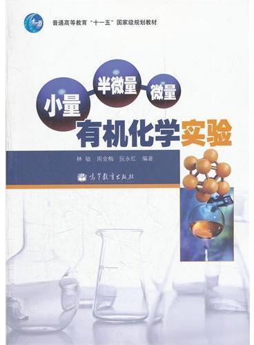 小量-半微量-微量有机化学实验(普通高等教育十一五国家级规划教材)