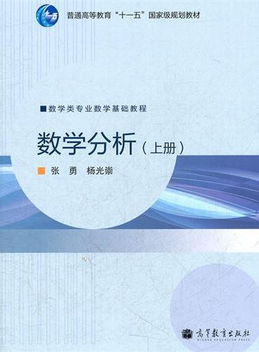 数学分析(上数学类专业数学基础教程普通高等教育十一五国家级规划教材)