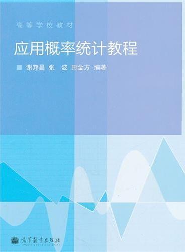 应用概率统计教程(高等学校教材)