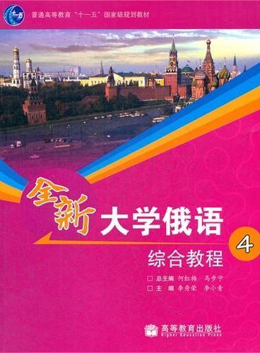 全新大学俄语综合教程(附光盘4普通高等教育十一五国家级规划教材)