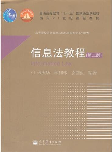 信息法教程(第2版高等学校信息管理与信息系统专业系列教材)