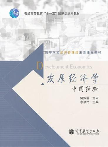 发展经济学(中国经验高等学校经济管理类主要课程教材)