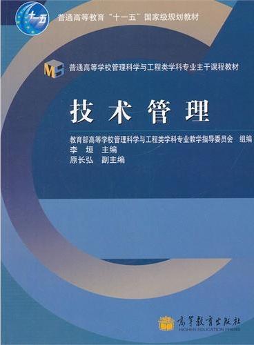 技术管理(普通高等学校管理科学与工程类学科专业主干课程教材)