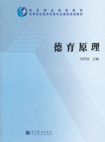 德育原理(高等院校教育学类专业课程规划教材)