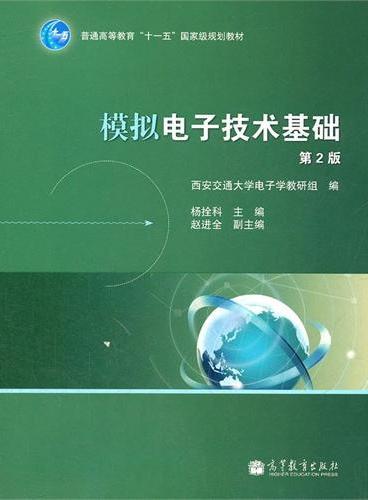 模拟电子技术基础(第2版普通高等教育十一五国家级规划教材)