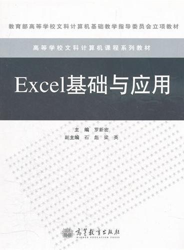Excel基础与应用(高等学校文科计算机课程系列教材)