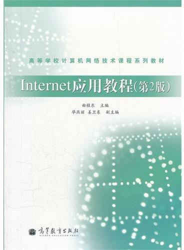 Internet应用教程(第2版高等学校计算机网络技术课程系列教材)
