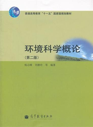 环境科学概论(第2版普通高等教育十一五国家级规划教材)