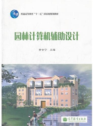 园林计算机辅助设计(附光盘普通高等教育十一五国家级规划教材)