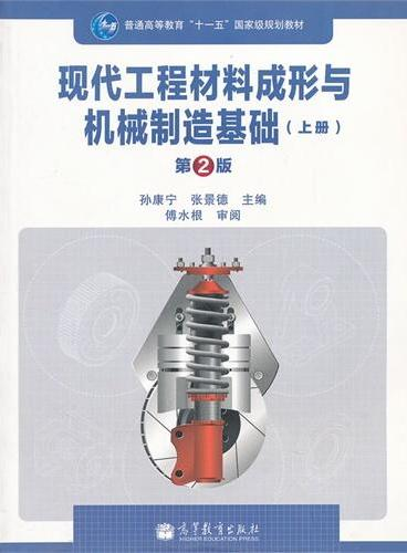 现代工程材料成形与机械制造基础(上第2版普通高等教育十一五国家级规划教材)