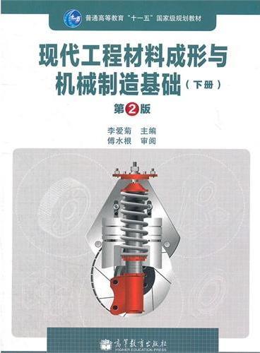现代工程材料成形与机械制造基础(下第2版普通高等教育十一五国家级规划教材)