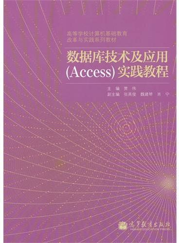 数据库技术及应用实践教程(高等学校计算机基础教育改革与实践系列教材)