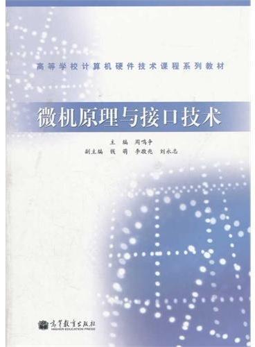 微机原理与接口技术(高等学校计算机硬件技术课程系列教材)