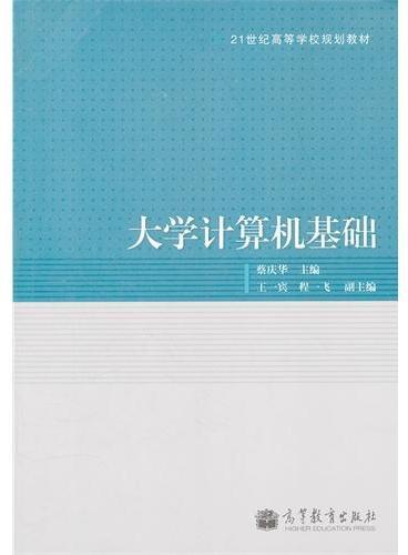 大学计算机基础(21世纪高等学校规划教材)