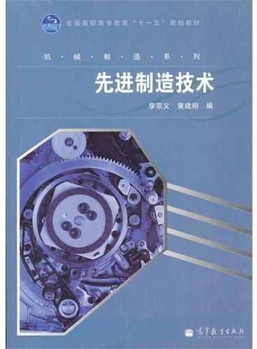 先进制造技术(全国高职高专教育十一五规划教材)/机械制造系列