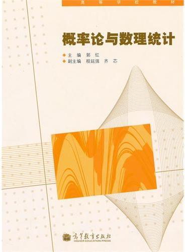 概率论与数理统计(高等学校教材)