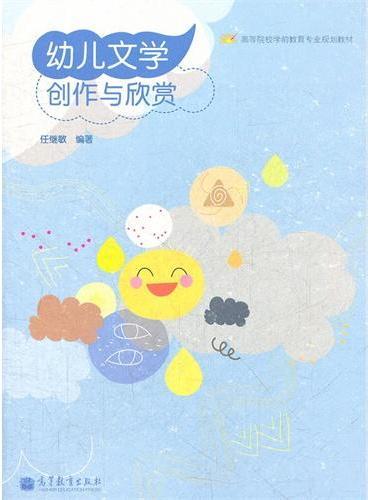 幼儿文学创作与欣赏(高等院校学前教育专业规划教材)