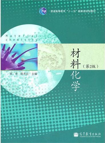 材料化学(附光盘第2版普通高等教育十一五国家级规划教材)