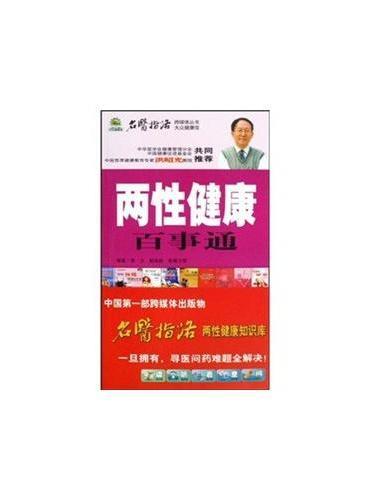 两性健康百事通(附光用力)/名医指路跨媒体丛书