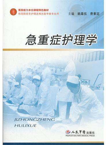 急重症护理学(供高职高专护理及相关医学类专业用素质能力本位课程特色教材)