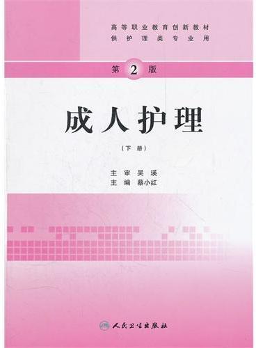 成人护理(上下供护理类专业用第2版高等职业教育创新教材)