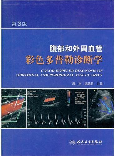 腹部和外周血管彩色多普勒诊断学(精)