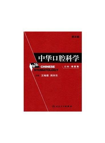 中华口腔科学(口内修复卷)(精)