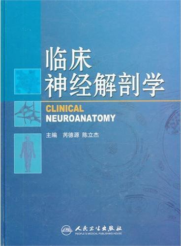 临床神经解剖学(精)