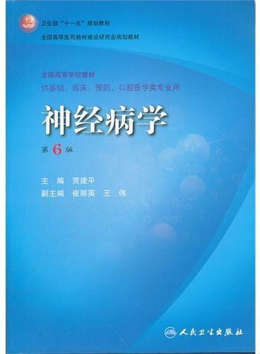 神经病学(供基础临床预防口腔医学类专业用全国高等学校教材)