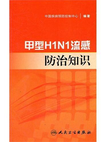 甲型H1N1流感防治知识